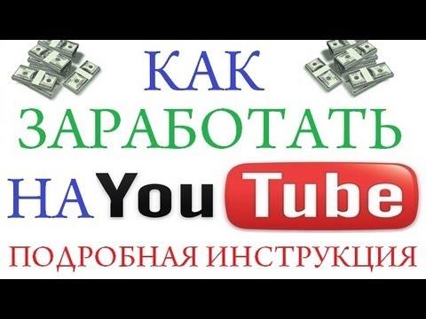Заработок на ютубе, как заработать деньги на youtube