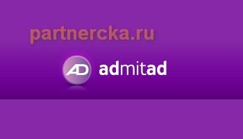Admitad, сеть партнёрских программ Admitad, обзор программы адмитад