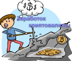 Заработок на криптовалютах, как заработать криптовалюту