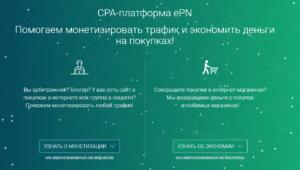 ePN сервис